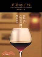 葡萄酒手帳