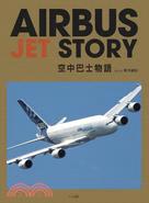 空中巴士物語