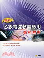 最新乙級電腦軟體應用術科解析