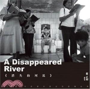 消失的河流:橫跨20年的都市原住民影像紀錄
