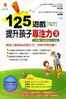 125遊戲,提升孩子專注力03