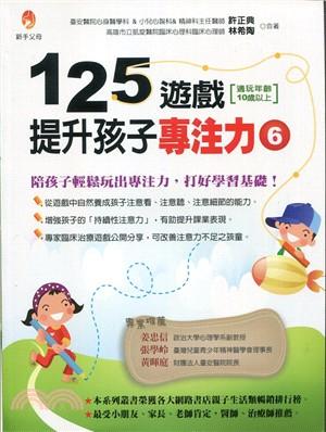125遊戲,提升孩子專注力06