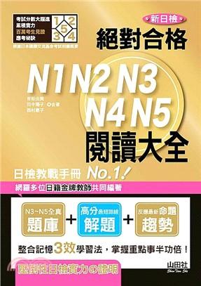 新日檢絕對合格N1,N2,N3,N4,N5 閱讀大全(25K)