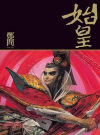 始皇(全)