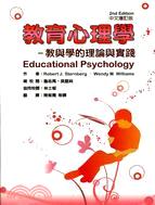 教育心理學--教與學的理論與實踐.  Educational Psychology.