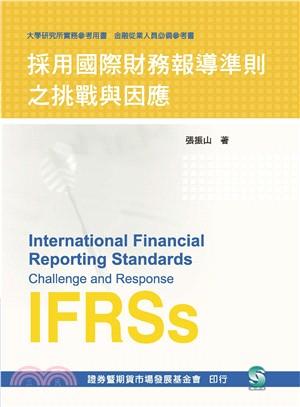 採用國際財務報導準則之挑戰與因應