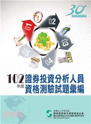 102年度證券投資分析人員資格測驗試題彙編
