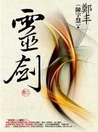 靈劍(卷二)