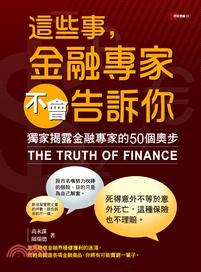 這些事,金融專家不會告訴你:獨家揭露金融專家的50個奧步