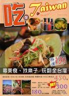 吃在TAIWAN:尋美食找樂子玩翻全台灣