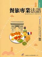 餐旅專業法語