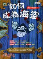 如何成為海盜