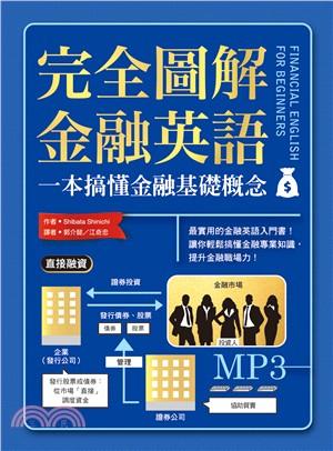 完全圖解金融英語:一本搞懂金融基礎概念(20K+MP3)