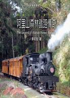 阿里山森林鐵路傳奇:雲頂上的火車之戀