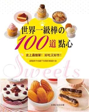 世界一級棒的100道點心:史上最簡單!好吃又好作!