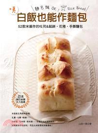 咦,白飯也能作麵包:52款米飯作的土司‧餡餅‧花捲&手撕麵包