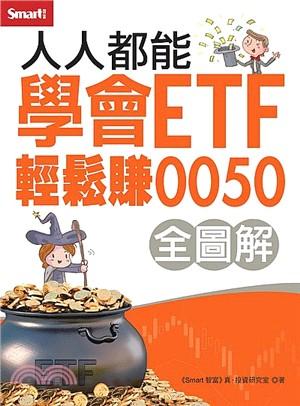 人人都能學會ETF全圖解:輕鬆賺0050