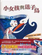 小女孩與送子鳥-心生命教育愛的故事系列03