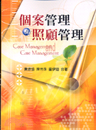 個案管理與照顧管理 =  Case management and care management /