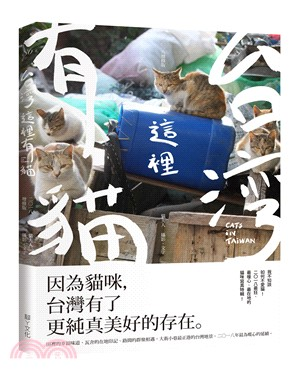 台灣這裡有貓