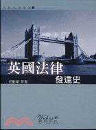 英國法律發達史
