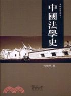 中國法學史