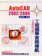 AUTOCAD 2002/2000工程圖學實務導航:進階應用篇