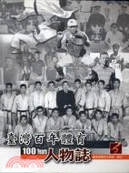 臺灣百年體育人物誌 /