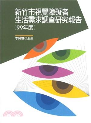 新竹市視覺障礙者生活需求調查研究報告(99年度)