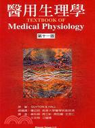 醫用生理學(十一版)
