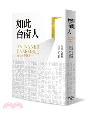 如此台南人:台南人劇團30年紀念冊