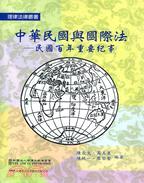 中華民國與國際法:民國百年重要紀事