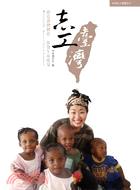 志工臺灣:創造臺灣價值 散發生命能量