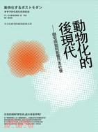動物化的後現代 : 御宅族如何影響日本社會