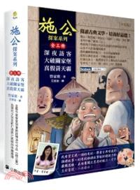 施公探案系列3冊套書(共三冊)