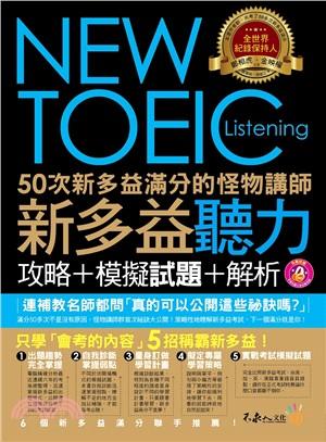 New TOEIC新多益聽力攻略+模擬試題+解析(另開新視窗)
