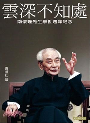 雲深不知處:南懷瑾先生辭世週年紀念