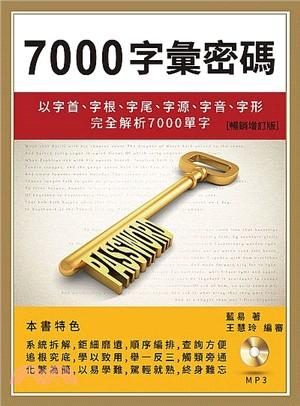 7000字彙密碼:以字首、字根、字尾、字源、字音、字形完全解析7000單字【暢銷增訂版】