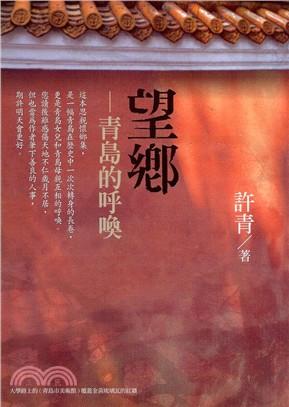 望鄉:青島的呼喚