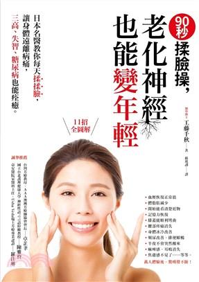 90秒揉臉操,老化神經也能變年輕:日本名醫教你每天揉揉臉,讓身體遠離病痛,三高、失智、糖尿病也能痊癒。