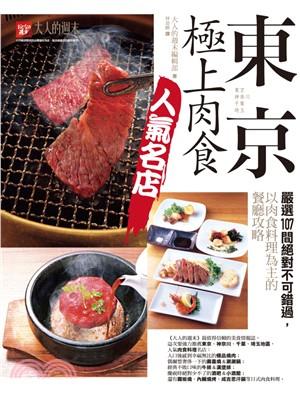 東京․極上肉食人氣名店:嚴選107間絕對不可錯過,以肉食料理為主的餐廳攻略