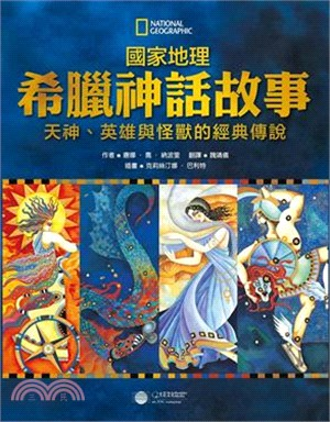 國家地理希臘神話故事:天神、英雄與怪獸的經典傳說