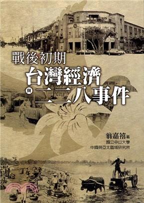 戰後初期台灣經濟與二二八事件