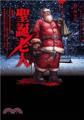 都市傳說08:聖誕老人