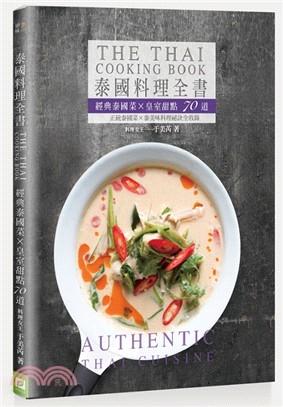 泰國料理全書:經典泰國菜X皇室甜點70道