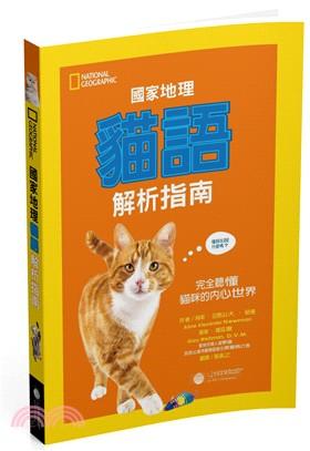 國家地理貓語解析指南:完全聽懂貓咪的內心世界