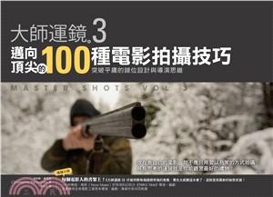 大師運鏡 3, 邁向頂尖的100種電影拍攝技巧, 突破平庸的鏡位設計與導演思維