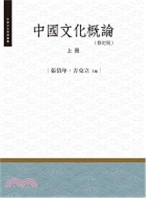 四庫全書館研究(上冊)