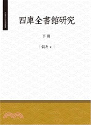 四庫全書館研究(下冊)
