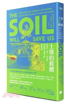 土壤的救贖:科學家.農人.美食家如何攜手治療土壤.拯救地球 (點閱 : 75次)(另開新視窗)